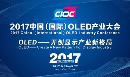 成就史上最贵iPhone,AMOLED风起还看2017中国国际OLED产业大会