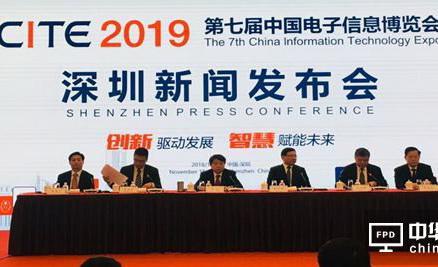 """创新驱动发展,智慧赋能未来"""" 第七届中国电子信息博览会深圳新闻发布会盛大召开"""