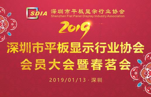 关于召开深圳市平板显示行业协会 2018年度会员大会暨春茗会的通知