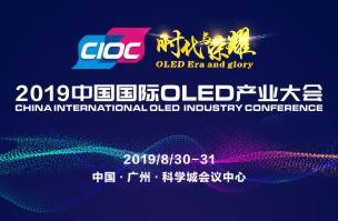 关于召开2019中国国际OLED产业大会的通知