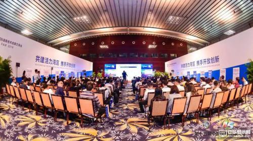 吹响显示技术集结号 第十五届中国国际显示大会成功举办