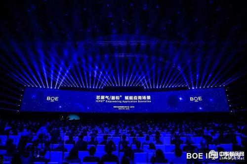 京东方2019全球创新伙伴大会:赋能应用场景