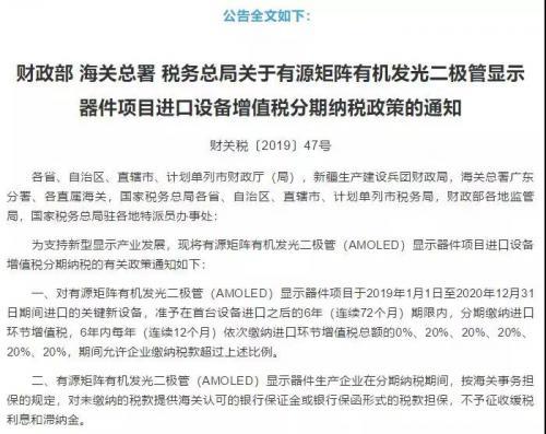 三部门发布AMOLED进口设备分期纳税政策