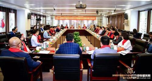 深圳市平板显示行业协会第四届常务理事会第三次会议成功召开