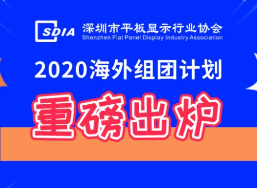 重磅出炉!深圳市平板显示行业协会2020年度海外组团计划邀您出发!