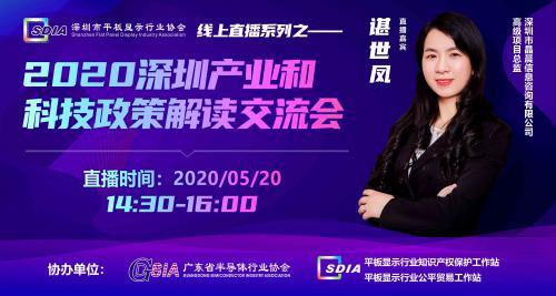 """SDIA系列直播之""""2020深圳产业和科技政策解读""""交流会约定你!"""