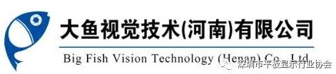 新晋会员单位│欢迎大鱼视觉技术(河南)有限公司加入平板协会(SDIA)大家庭