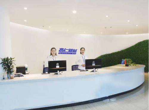 新晋副会长单位 | 深圳市高仁电子新材料有限公司