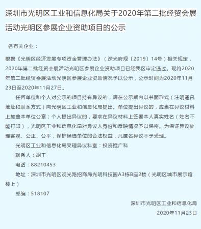 政策补贴 | 深圳市光明区工业和信息化局关于2020年第二批经贸会展活动光明区参展企业资助项目的公示
