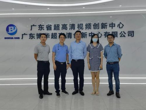 我会秘书长薛志坚一行拜访广东省超高清视频创新中心