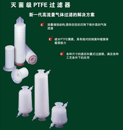 micorfluor Ⅱ灭菌级PTFE滤芯和囊式