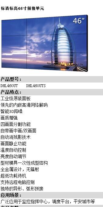 蚌埠拼接屏 监视器 蚌埠拼接屏安装 蚌埠拼接屏供应商