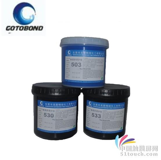 UV可剥蓝胶、UV固化保护胶、紫外线光固化可剥离保护胶