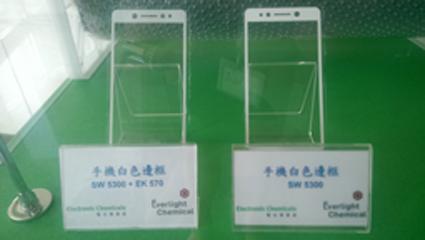 迎接智能手机新世代 永光化学发表触控面板专用白色光阻剂