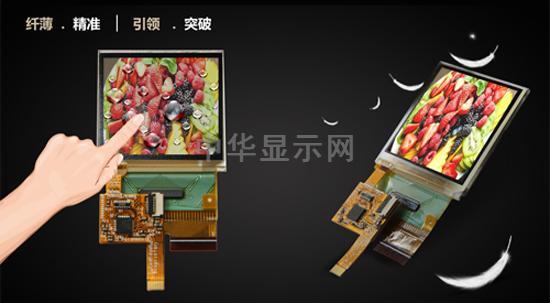 维信诺推出全球最薄PMOLED触控显示屏_中华