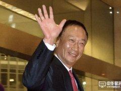 富士康真的要去美国建工厂 郭台铭说八月份公布详情