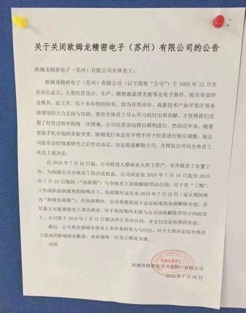 液晶背光板市场竞争激烈 日企欧姆龙关闭苏州工厂