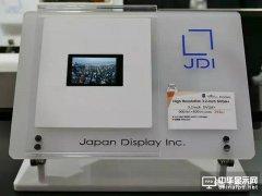 多家中国厂商考虑与JDI合作生产OLED面板